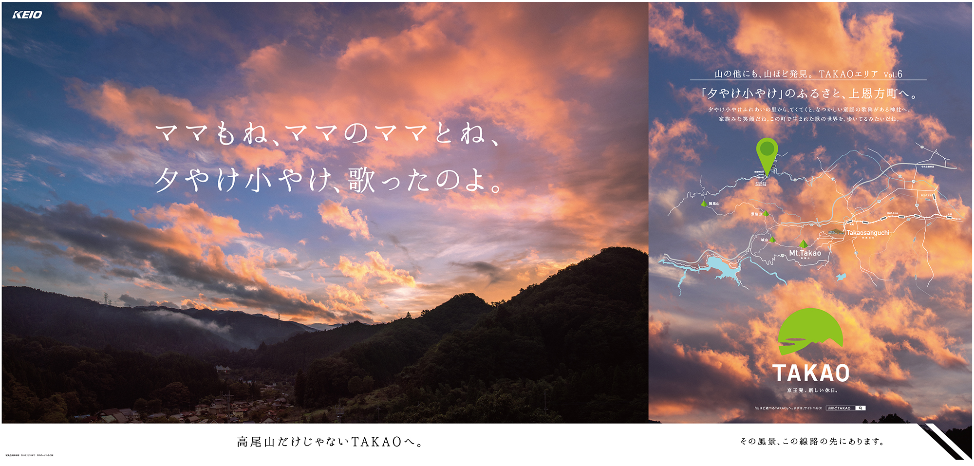 http://www.keio-takao.jp/images/poster_gallery/poster_gallery_img15.jpg