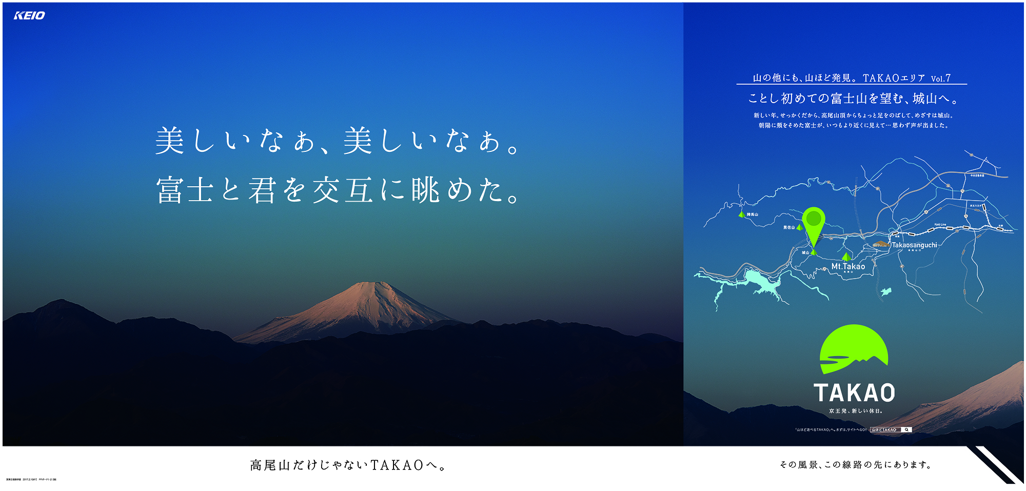 http://www.keio-takao.jp/images/poster_gallery/poster_gallery_img16.jpg